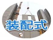 """预制装配式建筑技术:为城市发展""""增质提速"""""""