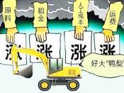 华南地区建材原材料高企,建材企业该如何面对