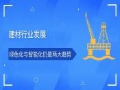 建材行业新发展:利用工业互联网打造中国建材