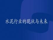 """""""责任担当,创新发展""""2020中国水泥行业发展前景"""