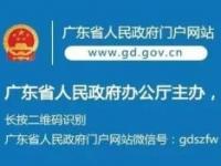 广东省人民政府关于企业复工和学校开学时间的通知