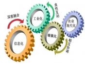 九部委发布关于加快新型建筑工业化发展的若