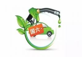<strong>国六排放标准的重型柴油车产品或导致砂石运输成本增加</strong>